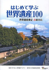 【1000円以上送料無料】はじめて学ぶ世界遺産100 世界遺産検定3級対応/世界遺産検定事務局