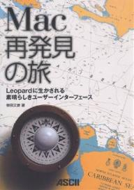 【1000円以上送料無料】Mac再発見の旅 Leopardに生かされる素晴らしきユーザーインターフェー...