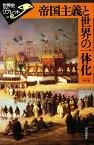 帝国主義と世界の一体化/木谷勤【1000円以上送料無料】