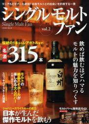 COSMIC MOOK【1000円以上送料無料】シングルモルトファン vol.2