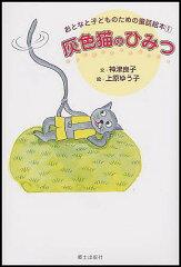 おとなと子どものための童話絵本 1【1000円以上送料無料】灰色猫のひみつ/神津良子/上原ゆう子
