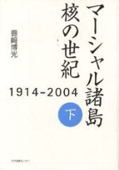 マーシャル諸島核の世紀 1914−2004 下/豊崎博光【後払いOK】【1000円以上送料無料】