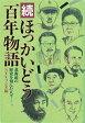 送料無料/続・ほっかいどう百年物語 北海道の歴史を/STVラジオ