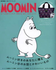 e‐MOOK 宝島社ブランドムック【1000円以上送料無料】MOOMIN ムーミン公式ファンブック LOVE...