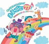 歌って楽しいキッズソング まるごと77!〜ヒットソング・童謡・季節の歌〜【1000円以上送料無料】