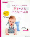 いちばんよくわかる赤ちゃんと小さな子の服 0〜3歳の洋服・小物37点【1000円以上送料無料】
