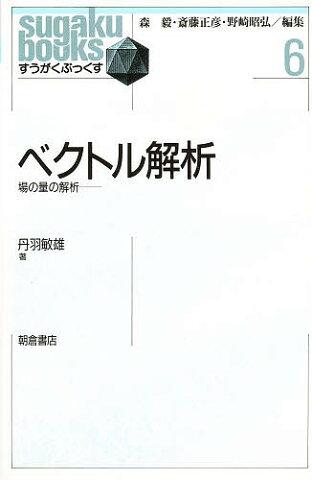 ベクトル解析 場の量の解析/丹羽敏雄【1000円以上送料無料】