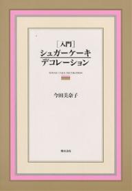 〈入門〉シュガーケーキデコレーション/今田美奈子【1000円以上送料無料】