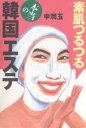 素肌つるつる本当の韓国エステ/申潤玉【1000円以上送料無料】
