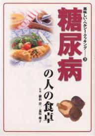 糖尿病の人の食卓【1000円以上送料無料】
