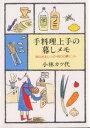 【1000円以上送料無料】手料理上手の暮しメモ 味のあるレシピ・毎日の夢ヒント/小林カツ代