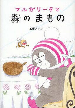 マルガリータと森のまもの/工藤ノリコ【1000円以上送料無料】