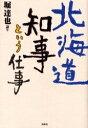 【後払いOK】【1000円以上送料無料】北海道知事という仕事/堀達也