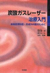 【1000円以上送料無料】炭酸ガスレーザー治療入門 美容皮膚科医・形成外科医のために