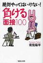 【1000円以上送料無料】絶対やってはいけない!負ける面接100/常見陽平【RCP】