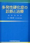 多発性硬化症の診断と治療【1000円以上送料無料】