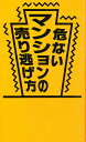 危ないマンションの売り逃げ方/石井勝利【後払いOK】【1000円以上送料無料】