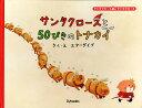 サンタクロースと50ぴきのトナカイ/エアーダイブ【1000円以上送料無料】