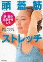 【1000円以上送料無料】顔・首のたるみをとる頭蓋筋ストレッチ/荻野シゲアキ