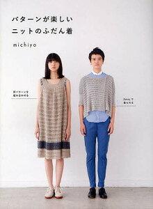 【1000円以上送料無料】パターンが楽しいニットのふだん着/michiyo