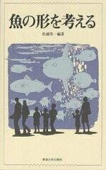 魚の形を考える/松浦啓一【後払いOK】【1000円以上送料無料】
