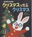 めがねうさぎのクリスマスったらクリスマス/せなけいこ【100