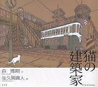 【1000円以上送料無料】猫の建築家/森博嗣/佐久間真人【RCP】