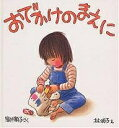 おでかけのまえに/筒井頼子/林明子/子供/絵本【1000円以