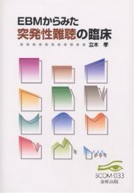 SCOM 033【1000円以上送料無料】EBMからみた突発性難聴の臨床/立木孝