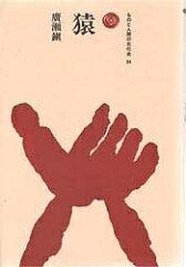 ものと人間の文化史 34【1000円以上送料無料】猿/広瀬鎮【RCP】