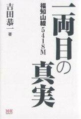 【1000円以上送料無料】一両目の真実 福知山線5418M/吉田恭一