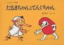 だるまちゃんとてんぐちゃん/加古里子【1000円以上送料無料】