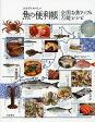 からだにおいしい魚の便利帳 全国お魚マップ&万能レシピ/高橋書店編集部【1000円以上送料無料】