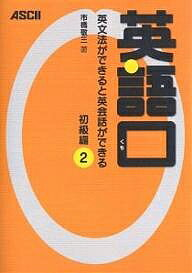 英語口 英文法ができると英会話ができる 初級編2/市橋敬三【1000円以上送料無料】