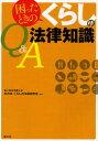 【1000円以上送料無料】困ったときのくらしの法律知識Q&A/第二東京弁護士会五月会くらしの法...