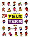 五味太郎・言葉図鑑 全10巻【1000円以上送料無料】