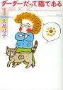 角川文庫 お25−1【1000円以上送料無料】グーグーだって猫である 1/大島弓子【RCP】