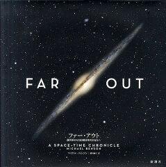 【全品送料無料】ファー・アウト 銀河系から130億光年のかなたへ A SPACE−TIME CHRONICLE...