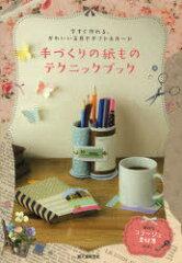 【1000円以上送料無料】手づくりの紙ものテクニックブック 今すぐ作れる、かわいい文具やギフ...