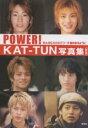 POWER! みんなに6人のパワーが届きますように KAT−TUN写真集【後払いOK】【1000円以上送...