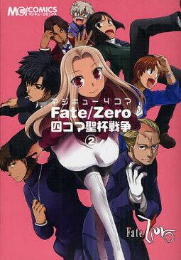 マジキュー4コマFate/Zero四コマ聖杯戦争 2【1000円以上送料無料】