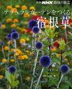別冊NHK趣味の園芸ナチュラルガーデンをつくる 宿根草【後払いOK】【1000円以上送料無料】