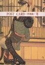 【1000円以上送料無料】POST CARD-浮世絵- 6
