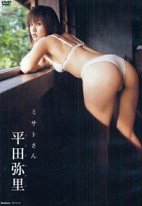 【1000円以上送料無料】DVD 平田弥里 ミサトさん