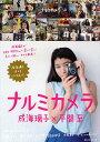 ナルミカメラ 成海璃子×平間至/平間至/成海璃子/安藤サクラ【1000円以上送料無料】