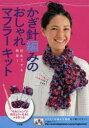 初めてでも簡単!【1000円以上送料無料】かぎ針編みのおしゃれマフラーキット