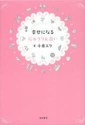 【1000円以上送料無料】幸せになるにゅうりん占い/小泉エリ