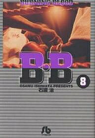 文庫, 小学館文庫 BB Burning blood 81000