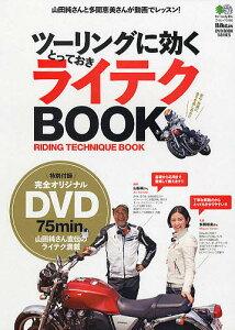 【1000円以上送料無料】ツーリングに効くとっておきライテクBOOK【RCP】