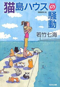 猫島ハウスの騒動 長編推理小説/若竹七海【1000円以上送料無料】